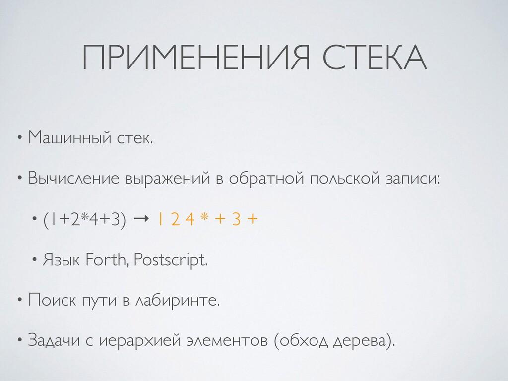 ПРИМЕНЕНИЯ СТЕКА • Машинный стек .  • Вычислени...