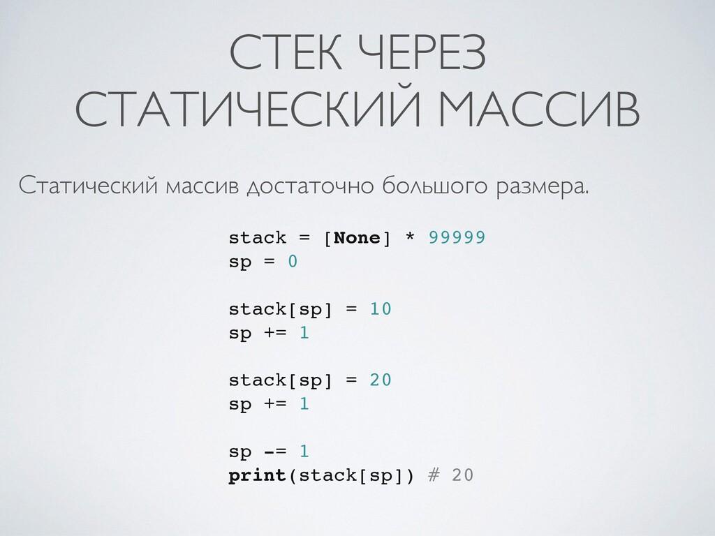 СТЕК ЧЕРЕЗ  СТАТИЧЕСКИЙ МАССИВ Статический мас...