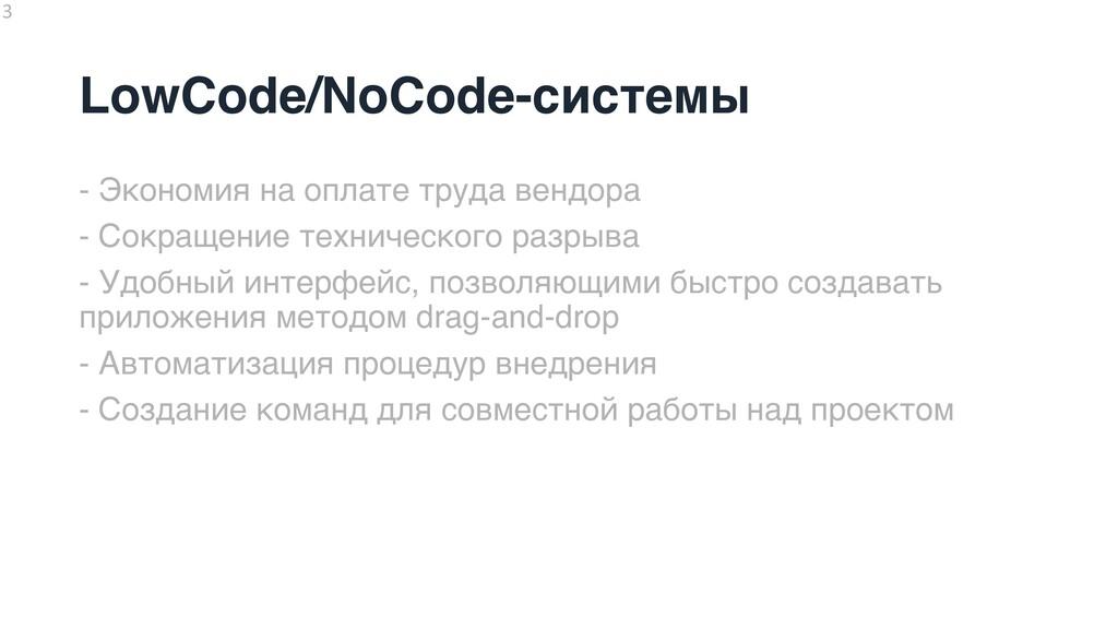 LowCode/NoCode-системы - Экономия на оплате тру...