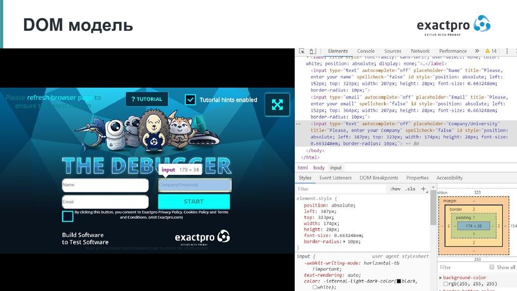 39 Build Software to Test Software exactpro.com...