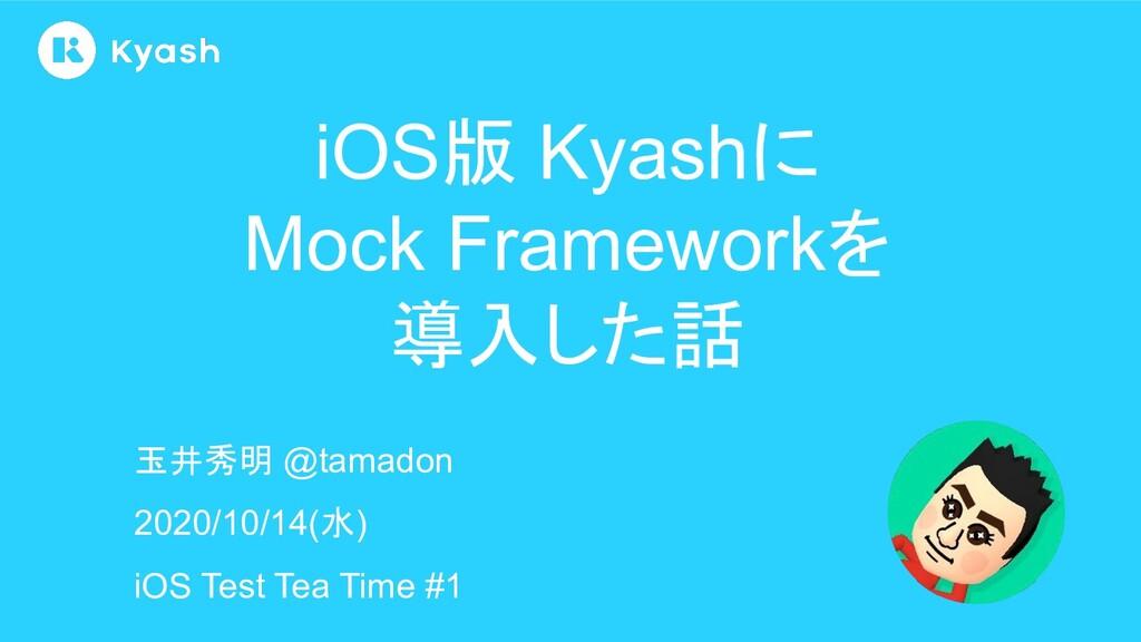 玉井秀明 @tamadon 2020/10/14(水) iOS Test Tea Time #...