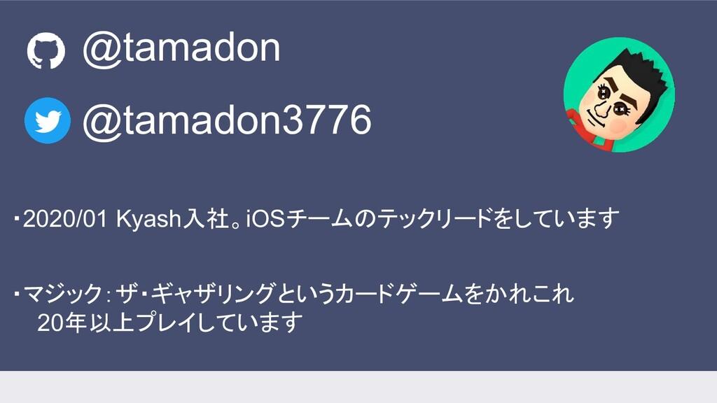 @tamadon @tamadon3776 ・2020/01 Kyash入社。iOSチームのテ...