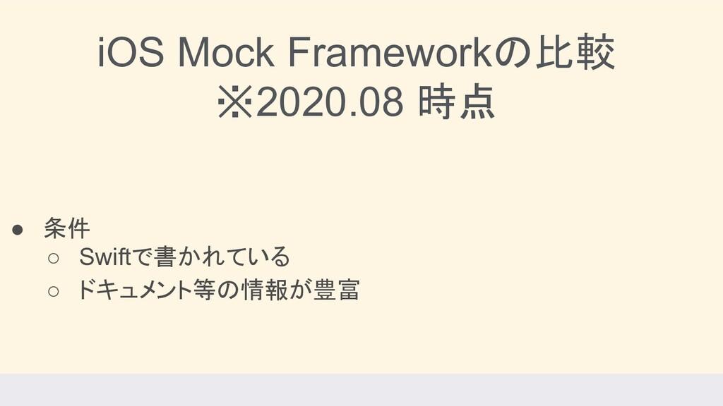 iOS Mock Frameworkの比較 ※2020.08 時点 ● 条件 ○ Swiftで...