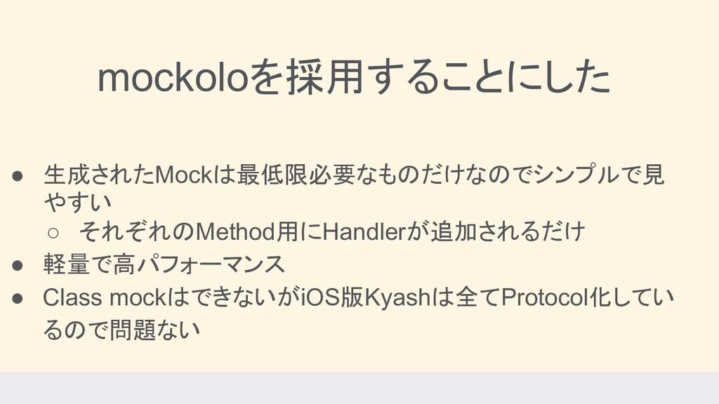 mockoloを採用することにした ● 生成されたMockは最低限必要なものだけなのでシンプル...