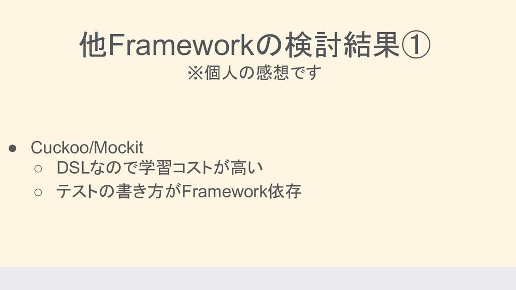 他Frameworkの検討結果① ※個人の感想です ● Cuckoo/Mockit ○ DSL...