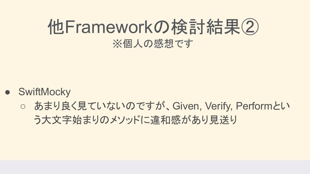 他Frameworkの検討結果② ※個人の感想です ● SwiftMocky ○ あまり良く見...