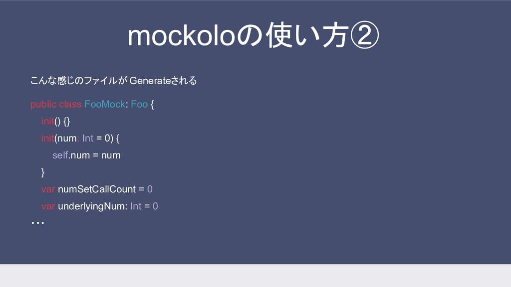mockoloの使い方② こんな感じのファイルが Generateされる public cla...