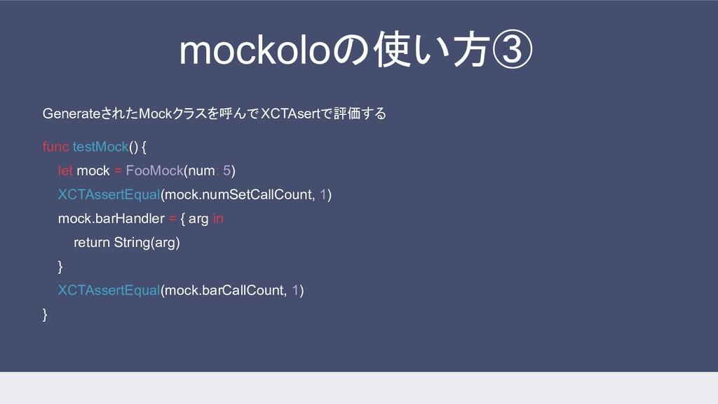 mockoloの使い方③ GenerateされたMockクラスを呼んでXCTAsertで評価す...