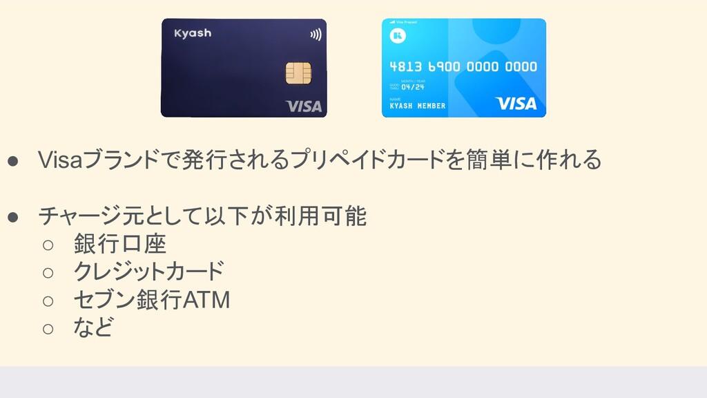 ● Visaブランドで発行されるプリペイドカードを簡単に作れる ● チャージ元として以下が利用...