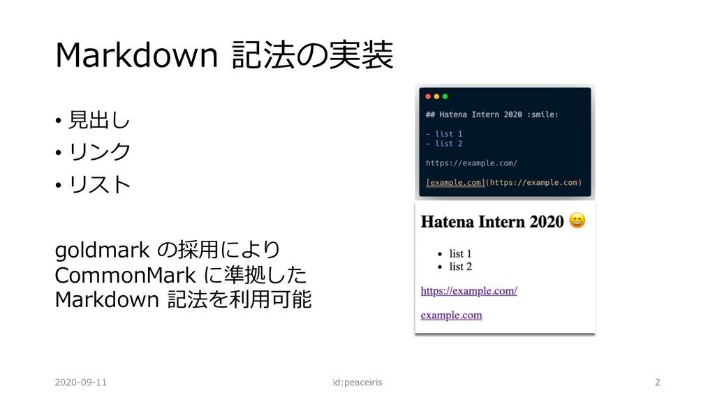 Markdown 記法の実装 • ⾒出し • リンク • リスト goldmark の採⽤によ...