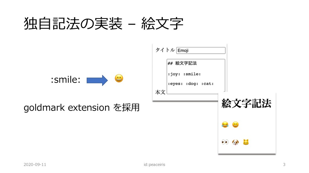 独⾃記法の実装 – 絵⽂字 2020-09-11 id:peaceiris 3 :smile:...