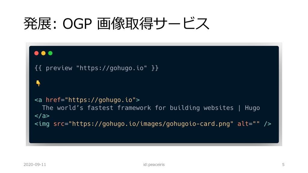 発展: OGP 画像取得サービス 2020-09-11 id:peaceiris 5