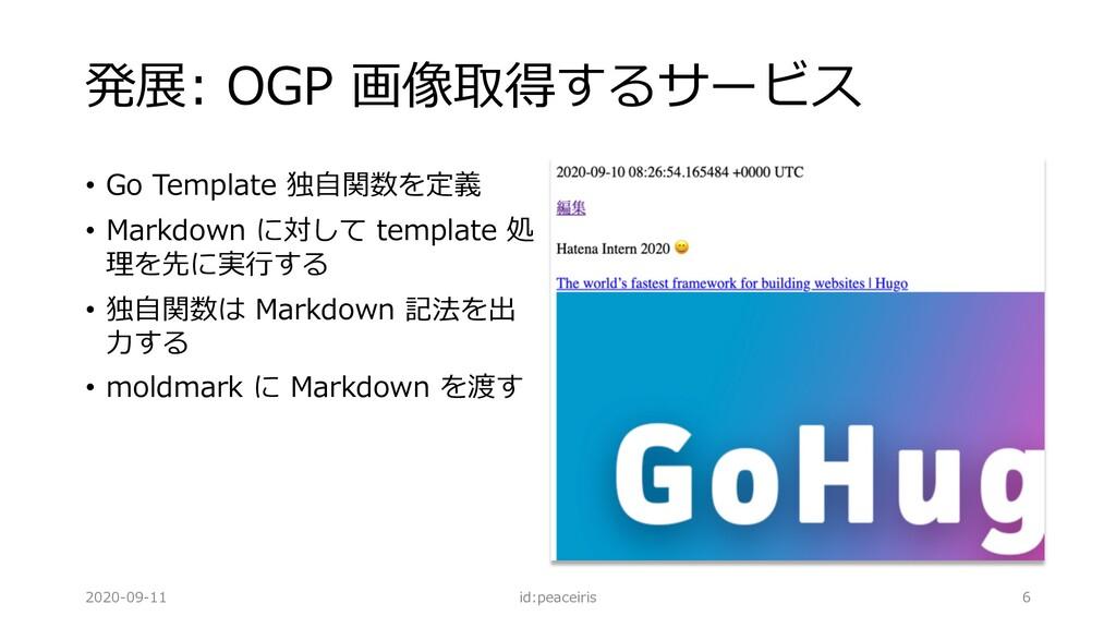 発展: OGP 画像取得するサービス • Go Template 独⾃関数を定義 • Mark...