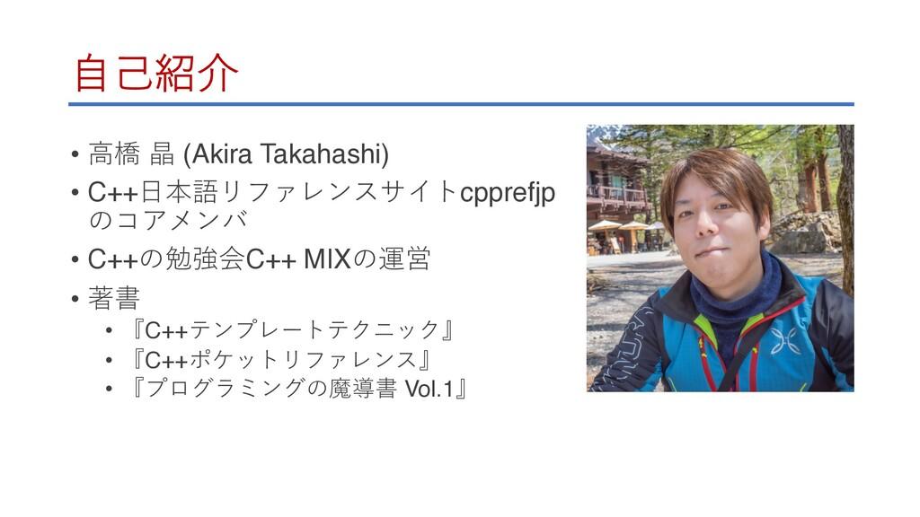 ⾃⼰紹介 • ⾼橋 晶 (Akira Takahashi) • C++⽇本語リファレンスサイト...