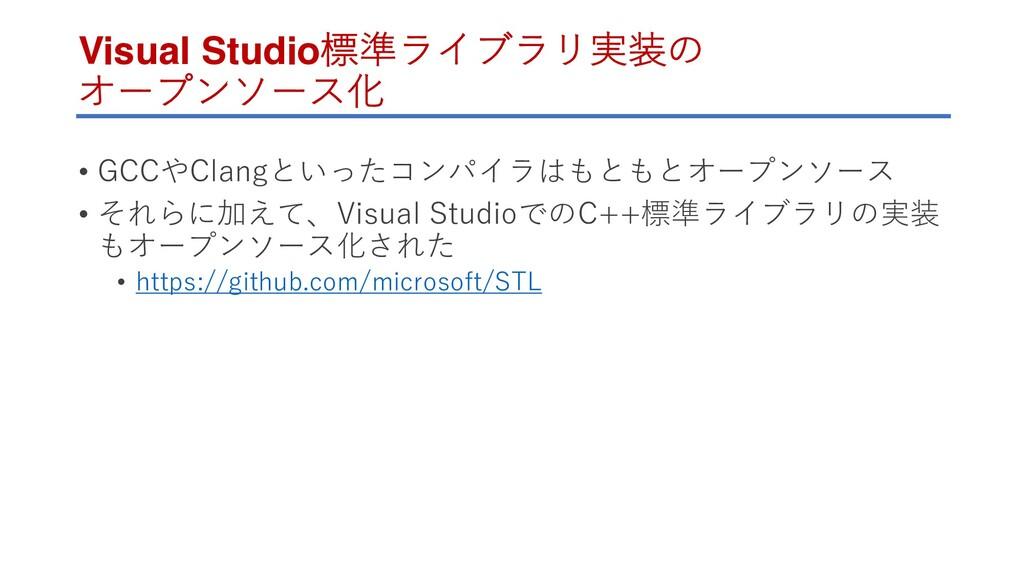 Visual Studio標準ライブラリ実装の オープンソース化 • GCCやClangといっ...