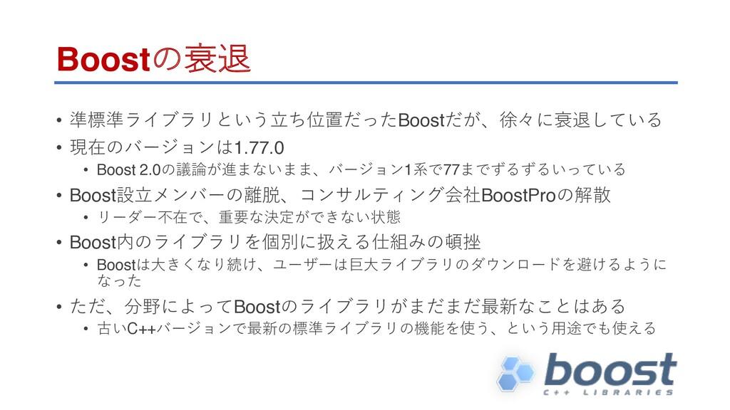 Boostの衰退 • 準標準ライブラリという⽴ち位置だったBoostだが、徐々に衰退している ...