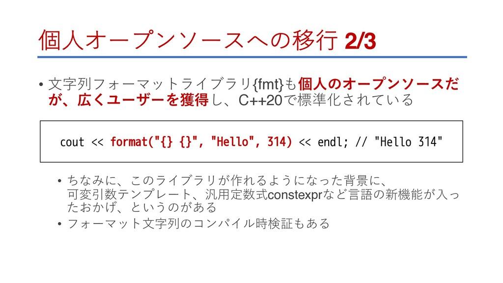 個⼈オープンソースへの移⾏ 2/3 • ⽂字列フォーマットライブラリ{fmt}も個⼈のオープン...