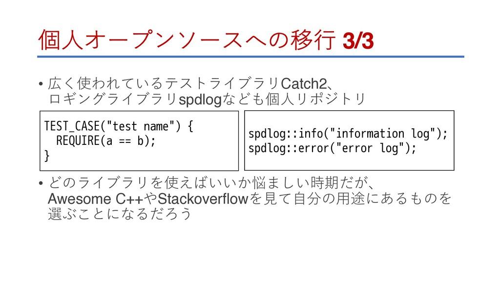 個⼈オープンソースへの移⾏ 3/3 • 広く使われているテストライブラリCatch2、 ロギン...