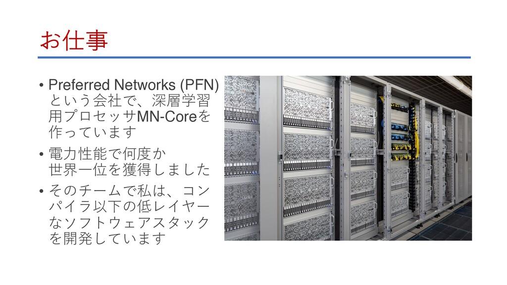 お仕事 • Preferred Networks (PFN) という会社で、深層学習 ⽤プロセ...