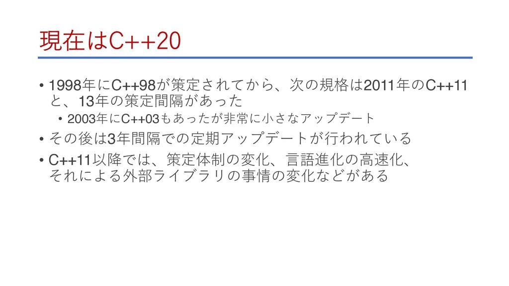 現在はC++20 • 1998年にC++98が策定されてから、次の規格は2011年のC++11...