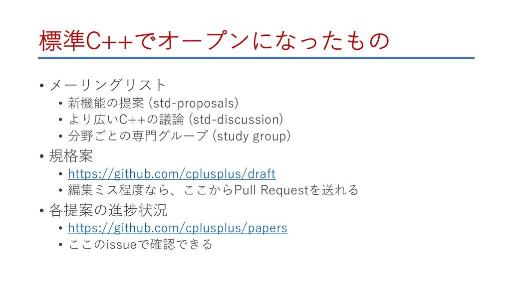 標準C++でオープンになったもの • メーリングリスト • 新機能の提案 (std-propo...