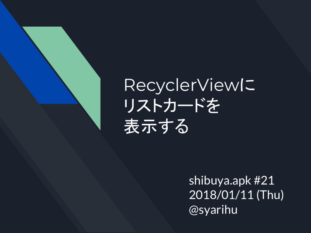 RecyclerViewに リストカードを 表示する shibuya.apk #21 2018...