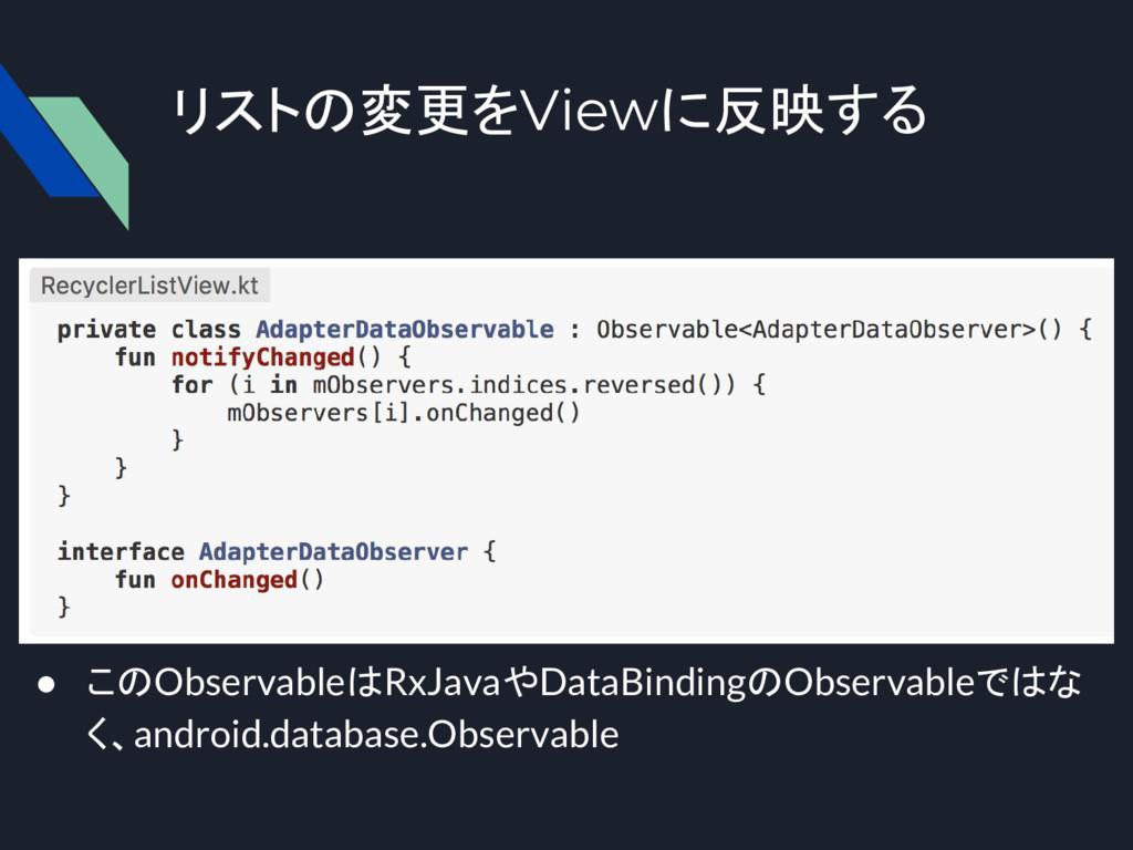 リストの変更をViewに反映する ● このObservableはRxJavaやDataBind...