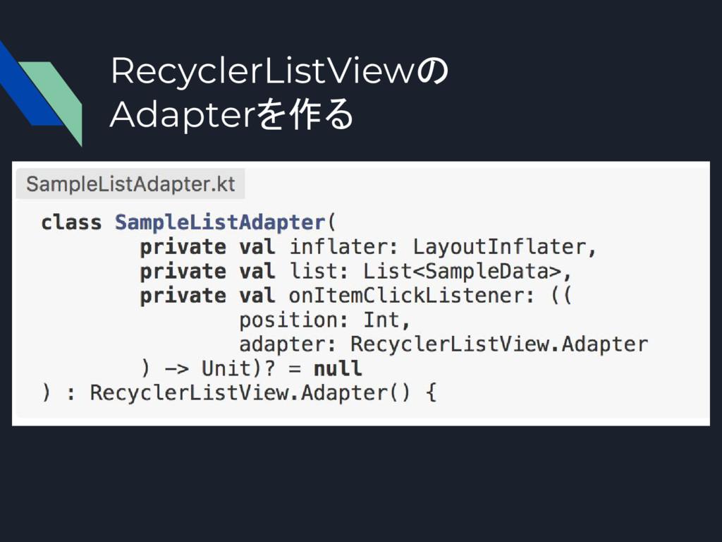 RecyclerListViewの Adapterを作る