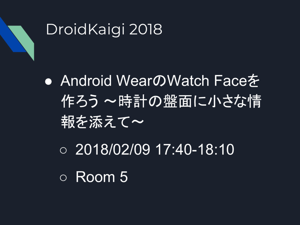 DroidKaigi 2018 ● Android WearのWatch Faceを 作ろう ...