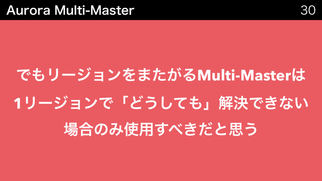 """""""VSPSB.VMUJ.BTUFS  ͰϦʔδϣϯΛ·͕ͨΔMulti-Master..."""