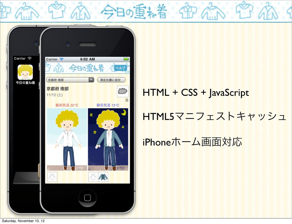 HTML + CSS + JavaScript HTML5ϚχϑΣετΩϟογϡ iPhone...