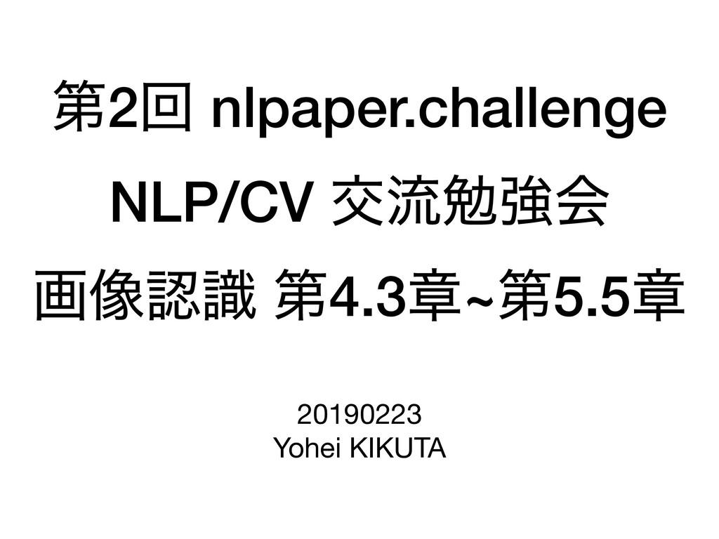 ୈ2ճ nlpaper.challenge NLP/CV ަྲྀษڧձ ը૾ࣝ ୈ4.3ষ~ୈ...