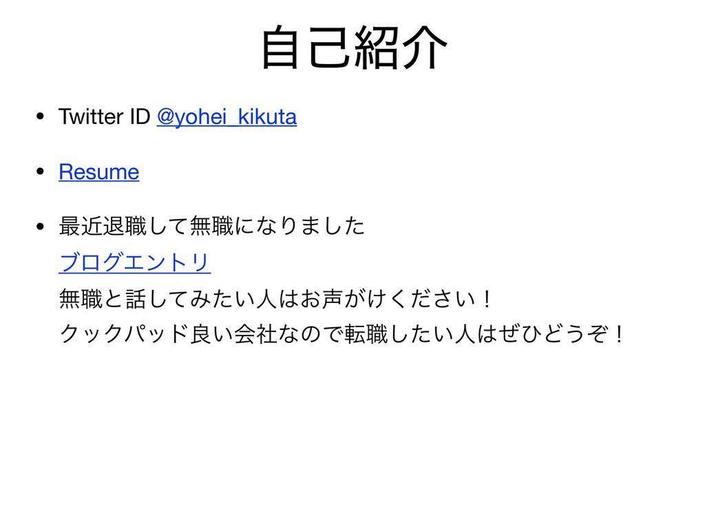 ࣗݾհ • Twitter ID @yohei_kikuta  • Resume  • ࠷ۙ...