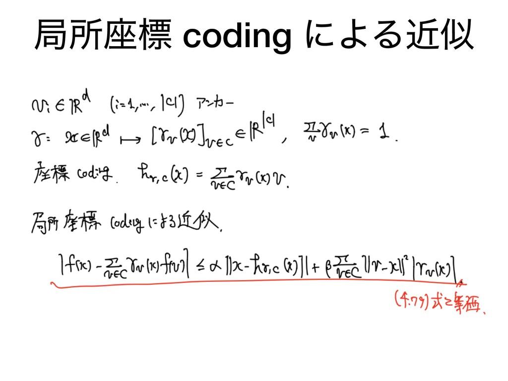 ہॴ࠲ඪ coding ʹΑΔۙ