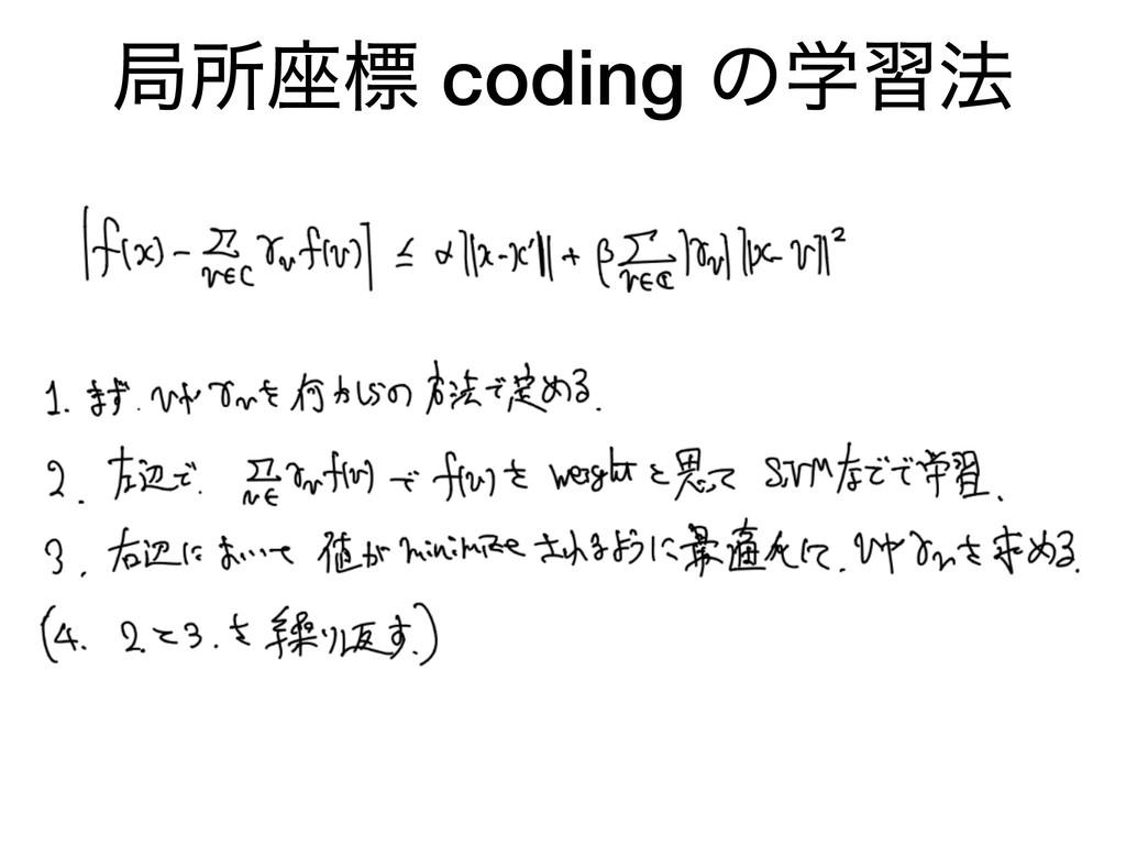 ہॴ࠲ඪ coding ͷֶश๏