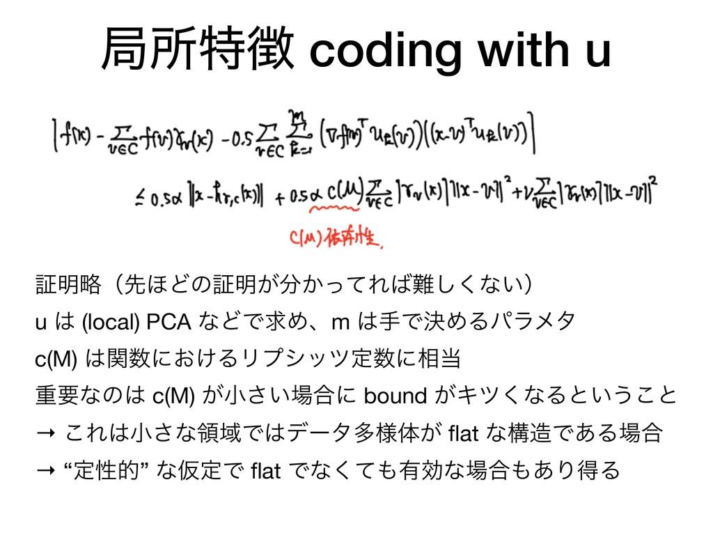 ہॴಛ coding with u ূ໌ུʢઌ΄Ͳͷূ໌͕͔ͬͯΕ͘͠ͳ͍ʣ u ...