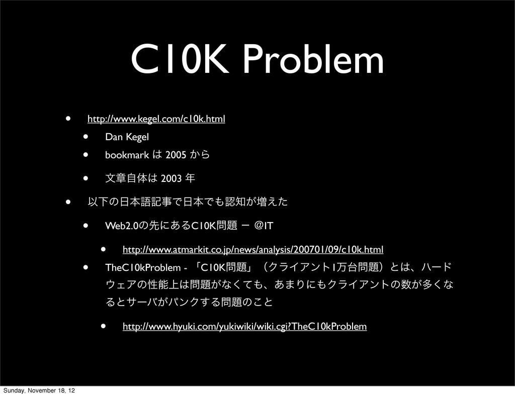 C10K Problem • http://www.kegel.com/c10k.html •...
