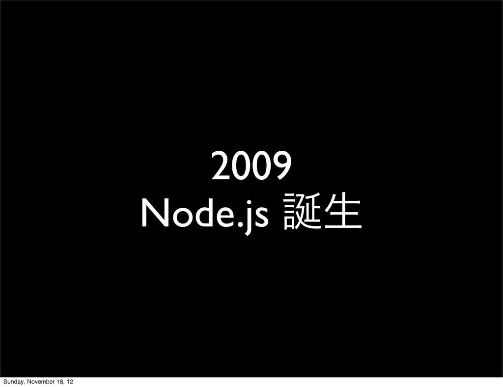 2009 Node.js ੜ Sunday, November 18, 12