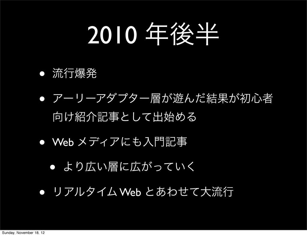 2010 ޙ • ྲྀߦരൃ • ΞʔϦʔΞμϓλʔ͕༡Μͩ݁Ռ͕ॳ৺ऀ ͚հهͱ͠...