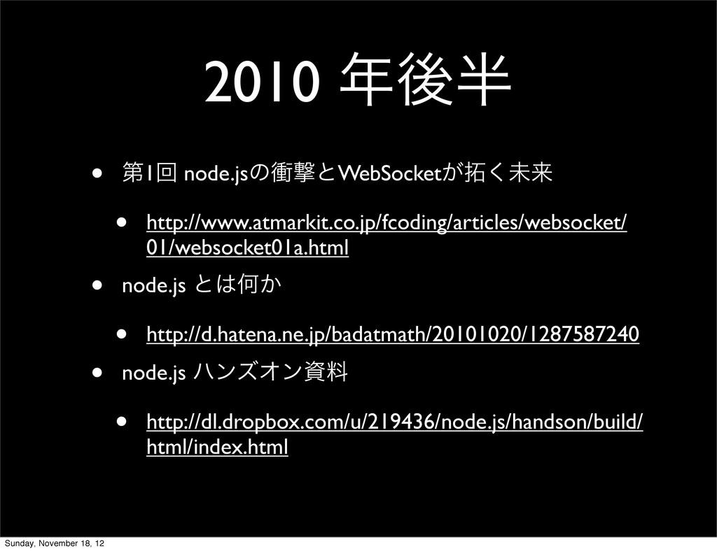 2010 ޙ • ୈ1ճ node.jsͷিܸͱWebSocket͕͘ະདྷ • http...