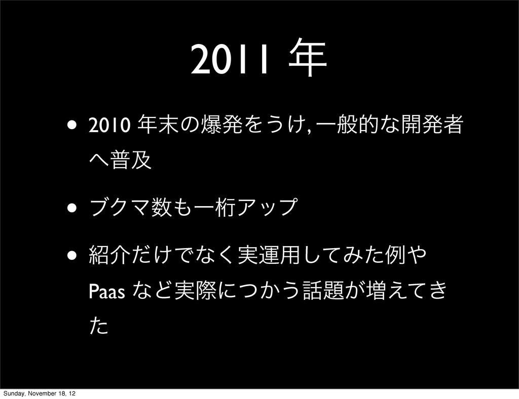 2011  • 2010 ͷരൃΛ͏͚, Ұൠతͳ։ൃऀ ීٴ • ϒΫϚҰܻΞο...