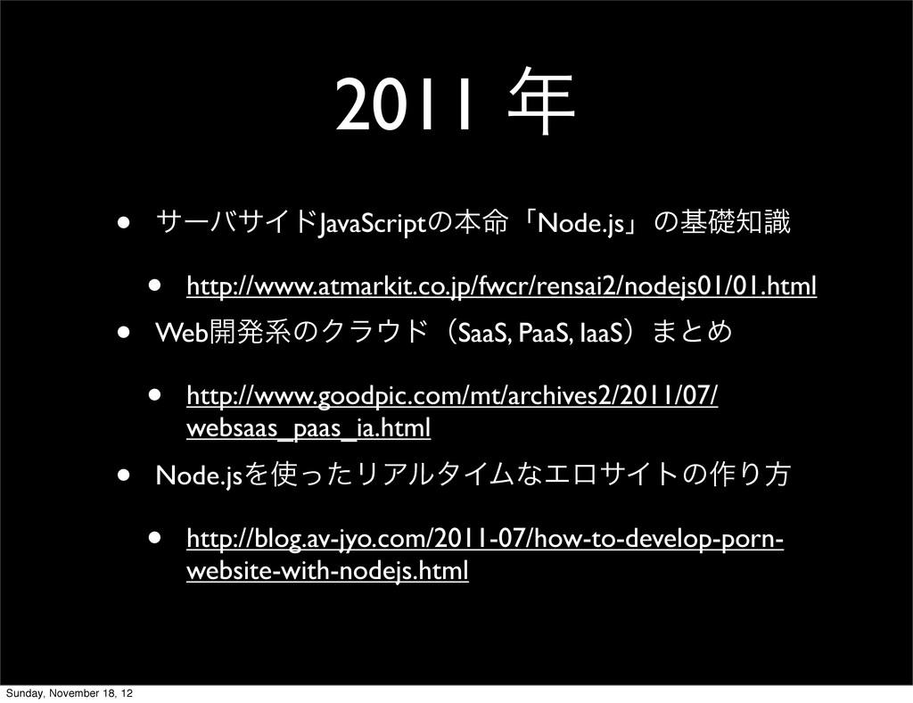 2011  • αʔόαΠυJavaScriptͷຊ໋ʮNode.jsʯͷجૅࣝ • ht...