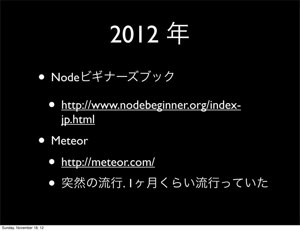 2012  • NodeϏΪφʔζϒοΫ • http://www.nodebeginner...