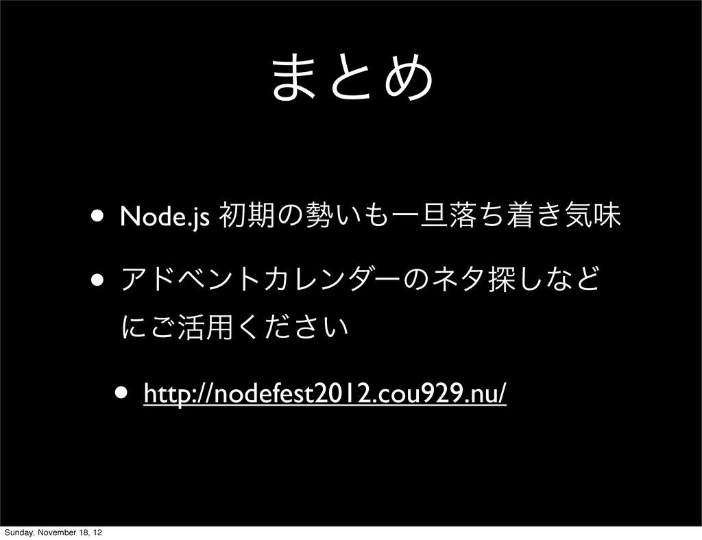 ·ͱΊ • Node.js ॳظͷ͍Ұ୴མͪண͖ؾຯ • ΞυϕϯτΧϨϯμʔͷωλ୳͠ͳ...