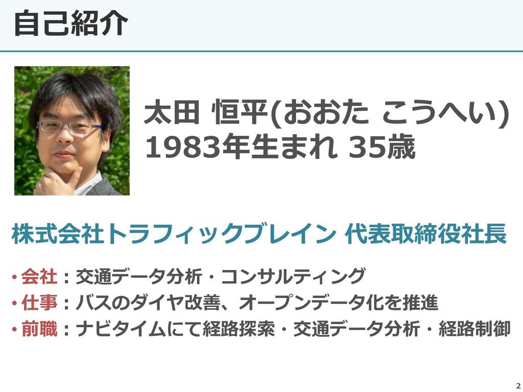 2 自己紹介 太田 恒平(おおた こうへい) 1983年生まれ 35歳 株式会社トラフィックブ...