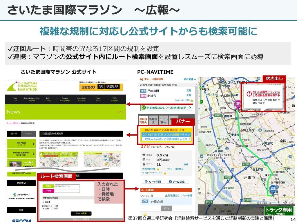 さいたま国際マラソン ~広報~ 14 複雑な規制に対応し公式サイトからも検索可能に さいたま国...