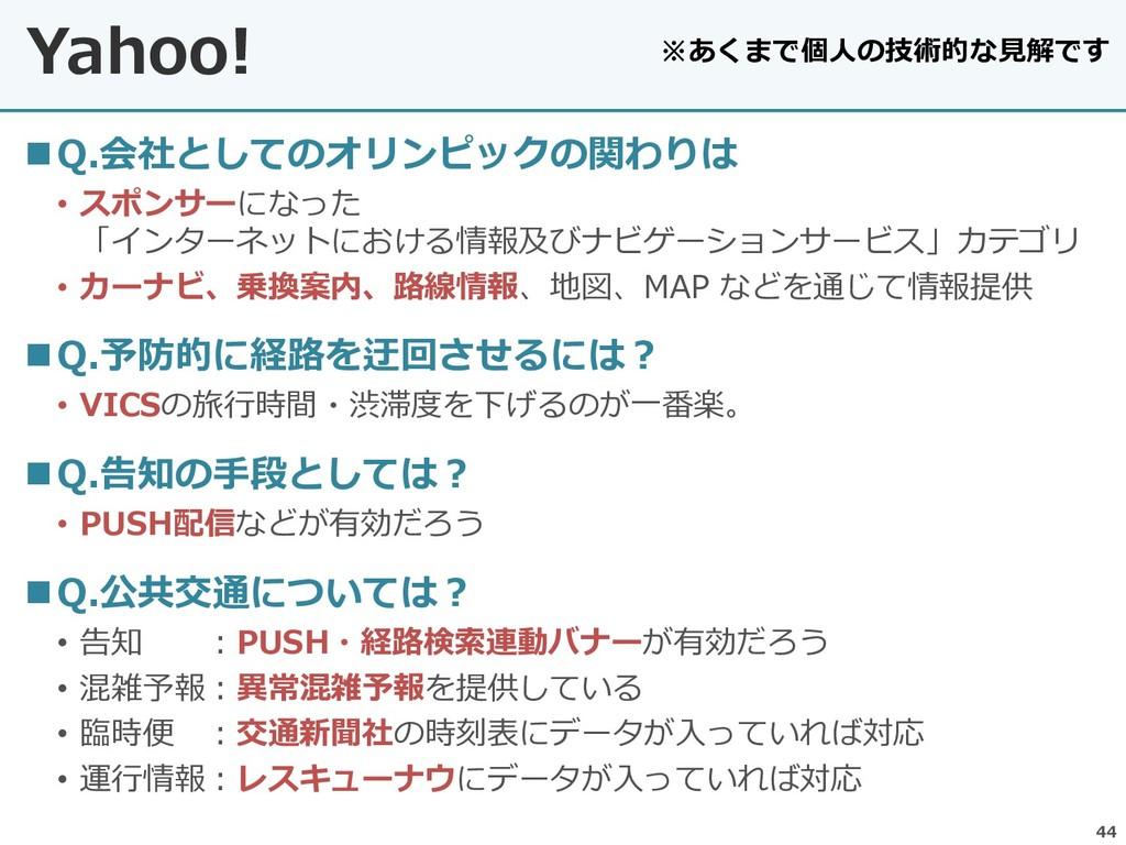 Yahoo! 44 ◼Q.会社としてのオリンピックの関わりは • スポンサーになった 「インタ...