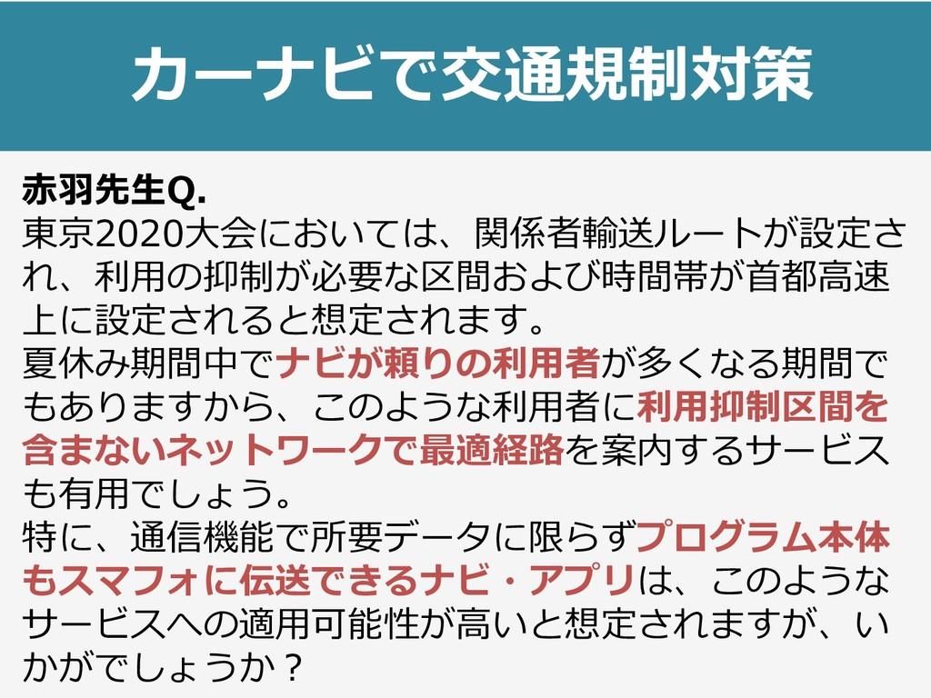 10 カーナビで交通規制対策 赤羽先生Q. 東京2020大会においては、関係者輸送ルートが設定...