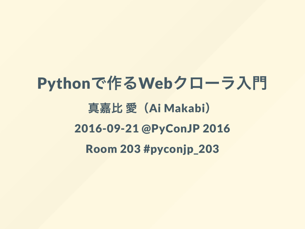 Python で作るWeb クロー ラ入門 真嘉比 愛(Ai Makabi) 2016-09-...