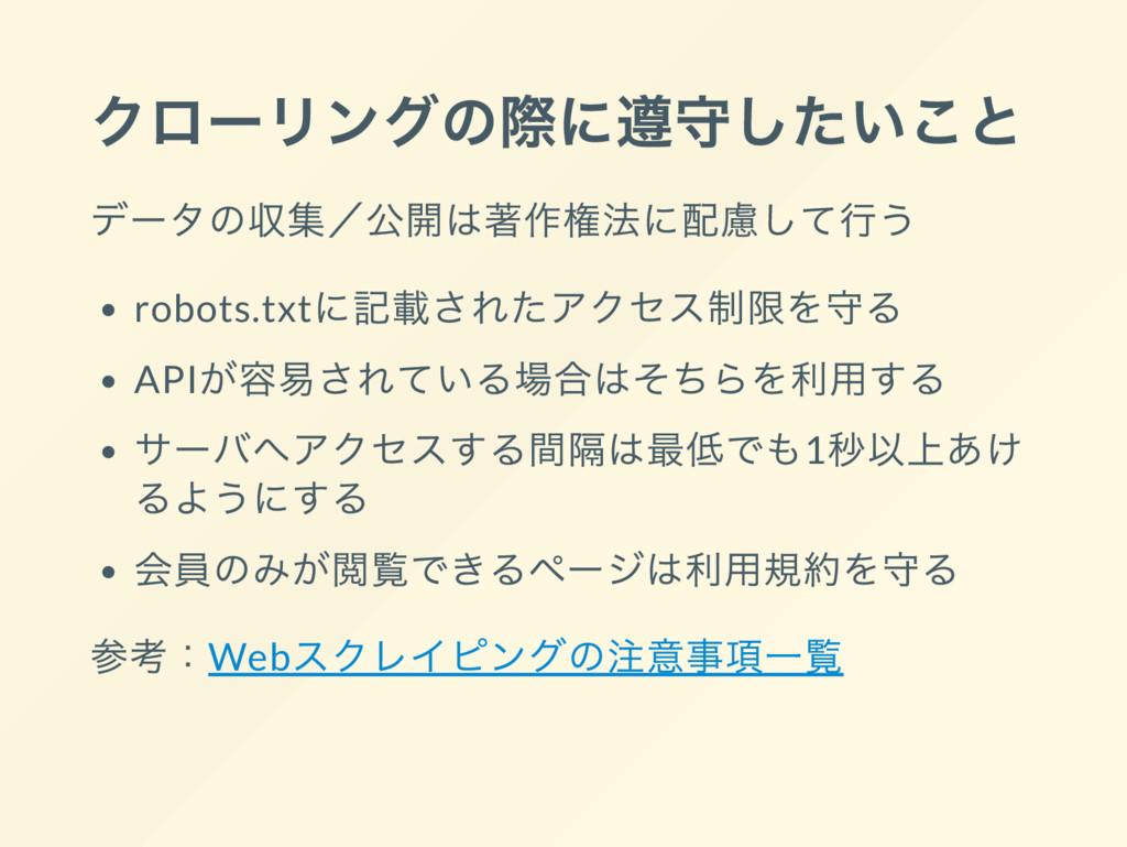 クロー リングの際に遵守したいこと デー タの収集/ 公開は著作権法に配慮して行う robot...